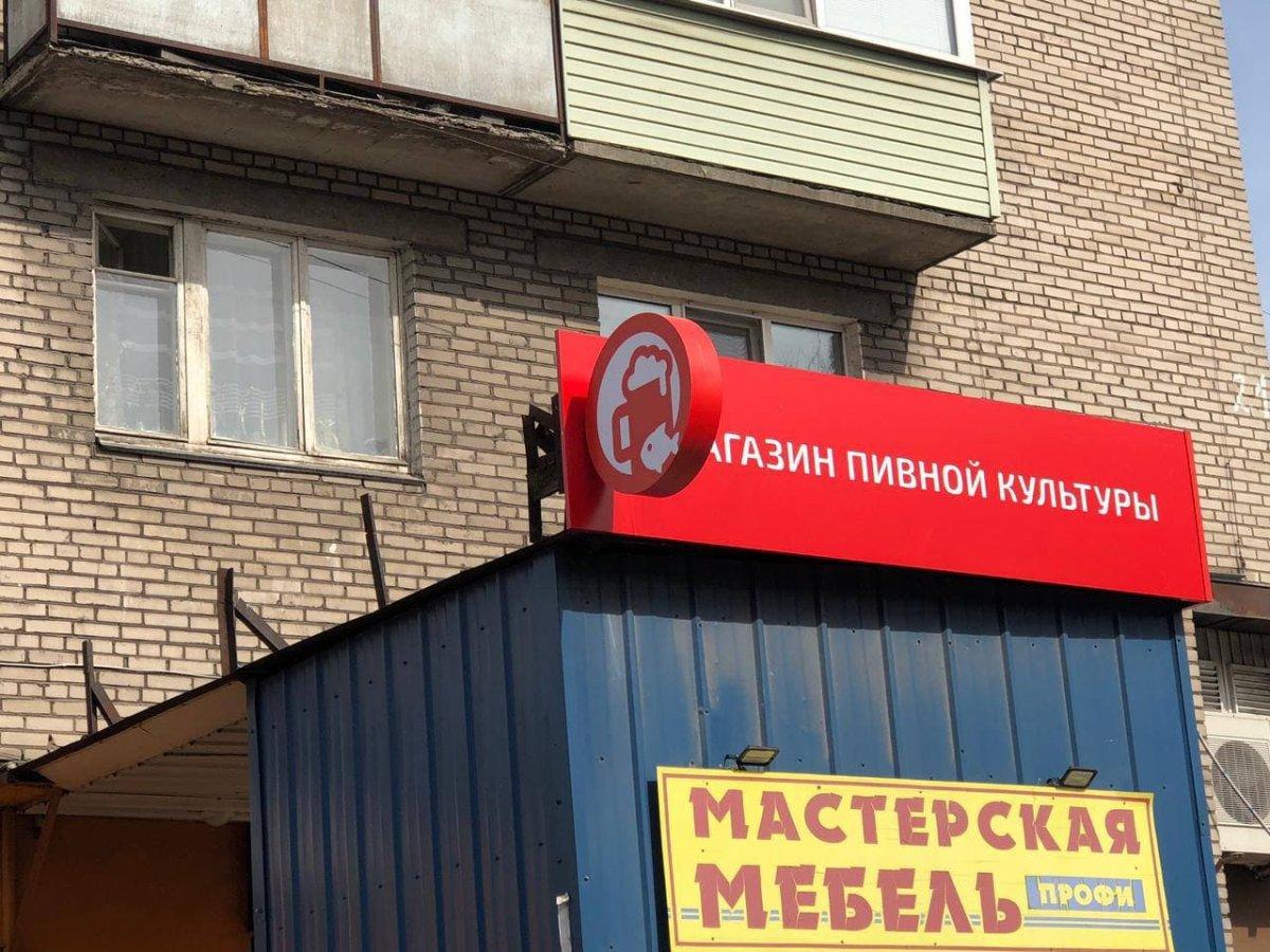 """Оформление фасада Магазина пивной культуры """"Точка розлива"""""""